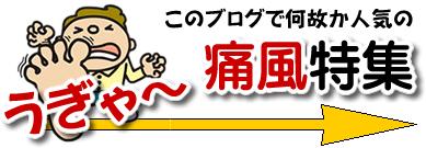 tsufutokushu