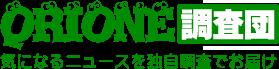 QRIONE調査団